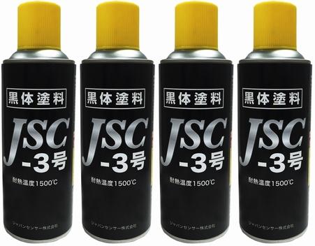 黒体塗料 JSC-3号
