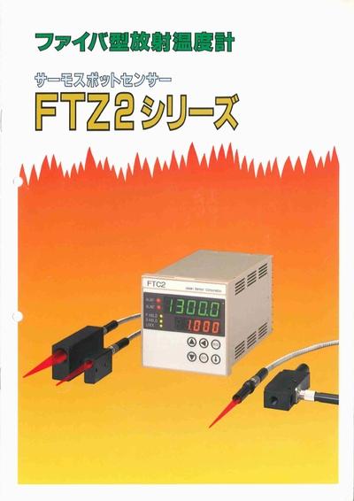 ファイバ型放射温度計 FTZ2シリーズの製品画像