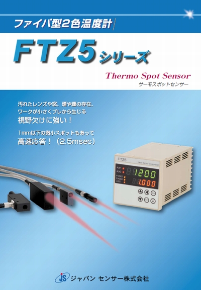 ファイバ型2色温度計 FTZ5シリーズの製品画像