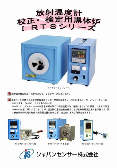 黒体炉 IRTSシリーズの製品画像