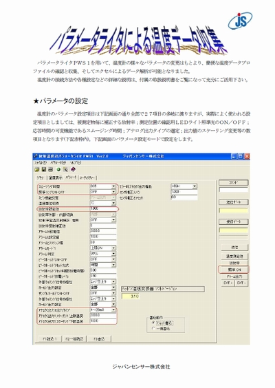 パラメータ設定セット PWZ1-SUP(PWS1-1)の製品画像