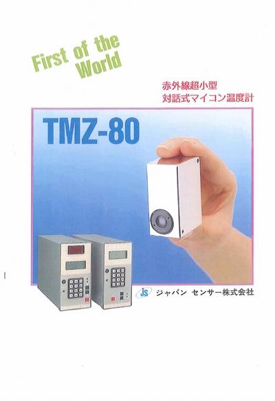 赤外線超小型対話式マイコン温度計 TMZ-80の製品画像