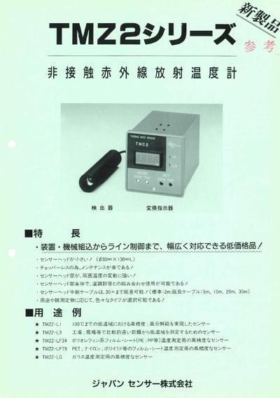 放射温度計 TMZ2シリーズの製品画像