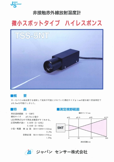 放射温度計 TSS-5NTの製品画像