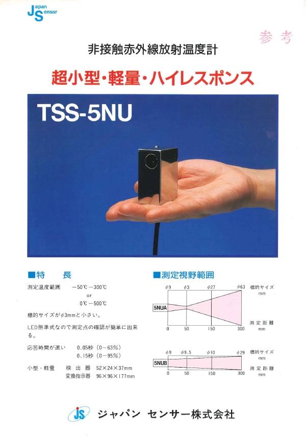 放射温度計 TSS-5NUの製品画像
