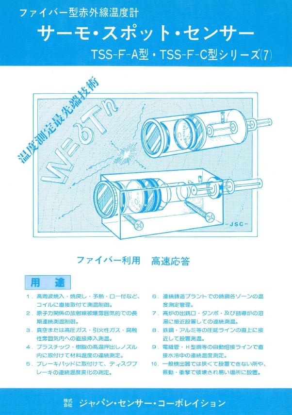 サーモ・スポット・センサー TSS-F-A型・TSS-F-C型シリーズの製品画像