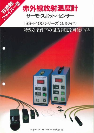 放射温度計 TSS-F100シリーズの製品画像
