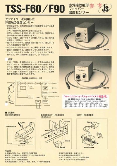 ファイバ型放射温度計 TSS-F60/F90シリーズの製品画像