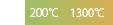 200~1300℃