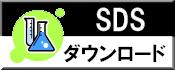 黒体塗料JSC-3号のSDS