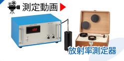 放射率測定器TSS-5X測定動画