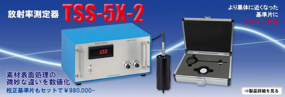 TSS-5X-2