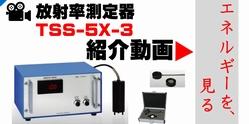 放射率測定器TSS-5X-3紹介動画